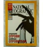 National Geographic , май 2008 г.